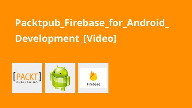 آشنایی باFirebase برای توسعه اندروید
